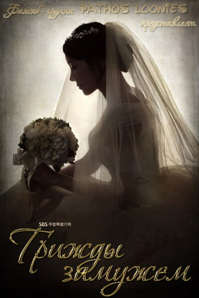 Трижды замужем  [2013] / The Woman Who Married Three Times
