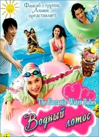 Водный лотос [2010] / The Fantastic Water Babes