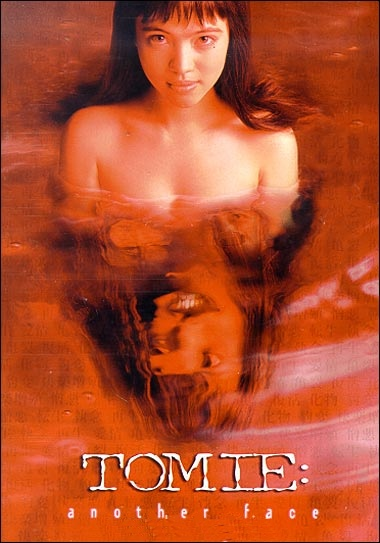 Томие: Другое лицо [1999] / Tomie: Another Face