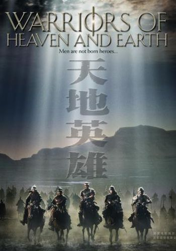 Воины неба и земли [2003] / Warriors of Heaven and Earth / Tian di ying xiong