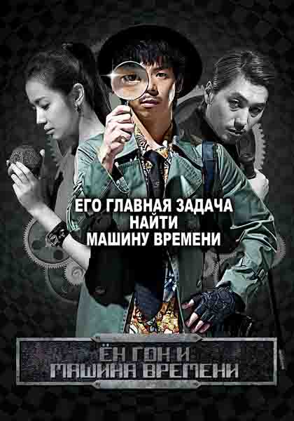 Юнг-Гу во времени [2012] / Young Gun in the Time