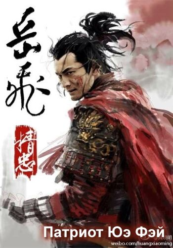 Патриот Юэ Фэй [2013] / The Patriot Yue Fei