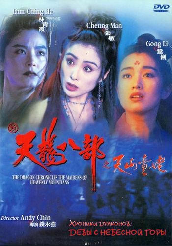История дракона [1994] / The dragon chronicles. The Maidens of Heavenly Mountains