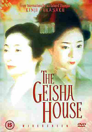 Омоча [1999] / The Geisha House