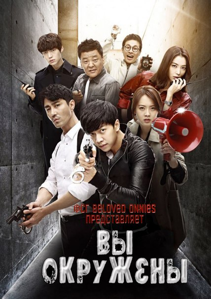 Все окружены [2014] / You're All Surrounded