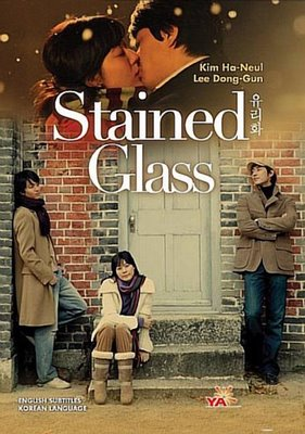 Витражи [2004] / Stained Glass