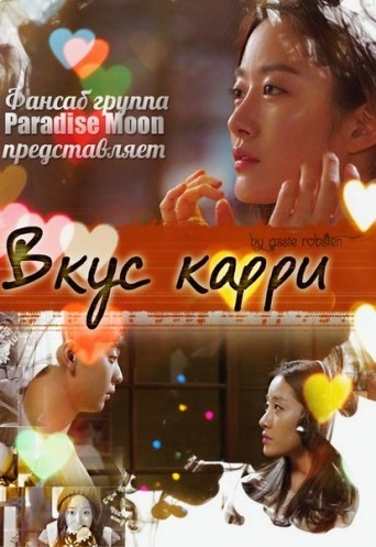 Вкус карри [2014] / Taste of Curry