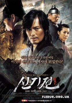 Божественное оружие [2008] / The Divine Weapon / The Divine Weapon / Shin ge jeon