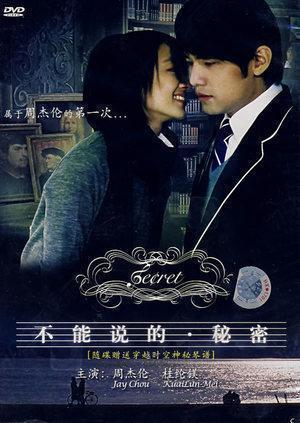 Секрет [2007] / Bu neng shuo de. mi mi / A Secret That Cannot Be Told / Secret