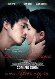 Танец дракона [2008] / Dance of the Dragon