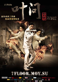 Ип Ман: Рождение легенды [2010] / Yip Man chinchyun / The Legend Is Born: Ip Man