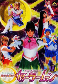 Сейлор Мун [2003] / Sailor Moon live action
