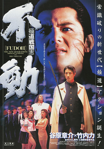 Фyдo: Hoвoe Пoкoлeниe [1996] / Fudoh: The New Generation / Gokudo Sengokushi: Fudo (18+)