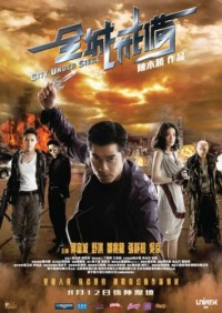 Город В Осаде [2010] / City Under Siege / Chun Sing Gai Bei