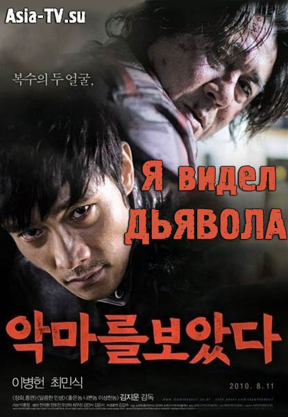 Я видел Дьявола [2010] / I Saw The Devil