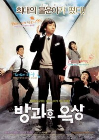 Увидимся после школы [2006] / See You After School / Bangkwahoo Oksang